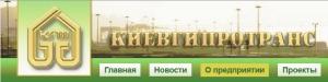 Киевгипротранс ГП