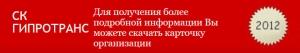 СК Гипротранс ООО