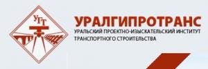 Уралгипротранс ОАО Уральский Проектно-Изыскательский Институт Транспортного Строительства