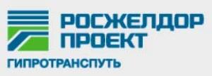 Институт Гипротранспуть - Филиал ОАО Росжелдорпроект