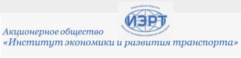 Институт Экономики и Развития Транспорта ООО ИЭРТ ГипротрансТЭИ
