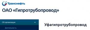 Уфагипротрубопровод - Филиал ОАО Гипротрубопровод