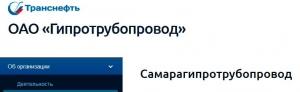 Самарагипротрубопровод - Филиал ОАО Гипротрубопровод