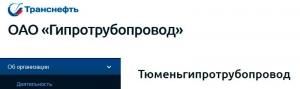 Тюменьгипротрубопровод - Филиал ОАО Гипротрубопровод