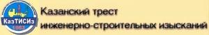 КазТИСИз ОАО Казанский Трест Инженерно-Строительных Изысканий