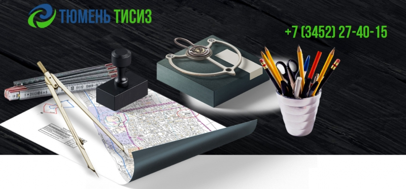 ТюменьТИСИЗ ООО Тюмень Трест Инженерно-Строительных Изысканий