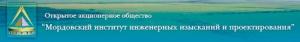 Мордовский Институт Инженерных Изысканий и Проектирования ОАО МИИИиП