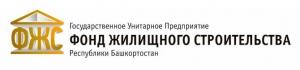 Фонд Жилищного Строительства Республики Башкортостан ГУП ФЖС РБ