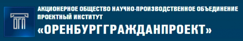 Оренбурггражданпроект ЗАО Научно-Производственное Объединение Проектный Институт ОГП
