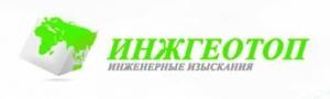 Инжгеотоп ООО