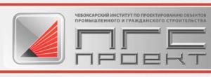 ПГС-Проект ООО Чебоксарский Институт по Проектированию Объектов Промышленного и Гражданского Строительства