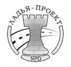 Ладья-Проект ООО Л-Проект