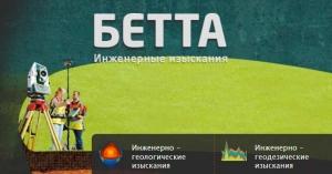 БЕТТА ООО