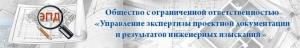 Управление Экспертизы Проектной Документации и Результатов Инженерных Изысканий ООО ЭПД