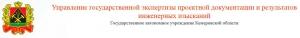 Управление Государственной Экспертизы Проектной Документации и Результатов Инженерных Изысканий ГАУ