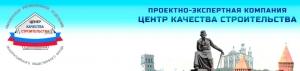 Центр Качества Строительства Смоленское Региональное Отделение