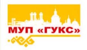 ГУКС МУП Городское Управление Капитального Строительство