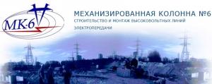 Мехколонна №6 ООО