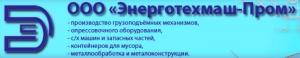 Энерготехмаш-Пром ООО