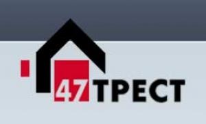 47 ТРЕСТ ЗАО