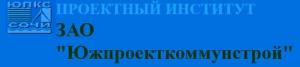 Южпроекткоммунстрой ЗАО