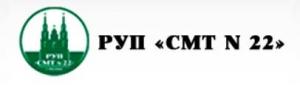Строительно-Монтажный Трест №22 РУП