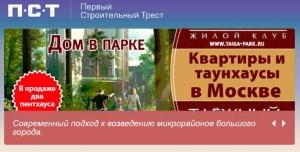 Первый Строительный Трест ЗАО ПСТ