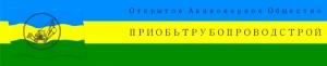 Приобьтрубопроводстрой ОАО