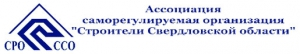 СРО Строители Свердловской Области НП ССО