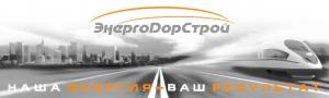 ЭнергоДорСтрой ООО
