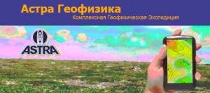 Астра ООО Комплексная Геофизическая Экспедиция