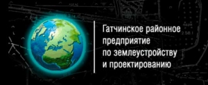 Гатчинское Районное Предприятие по Землеустройству и Проектированию ООО ГРПЗП