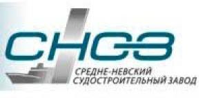 Средне-Невский Судостроительный Завод ОАО СНСЗ