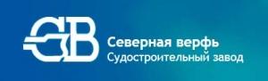 Северная Верфь ОАО