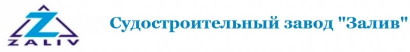 Залив ООО Судостроительный Завод