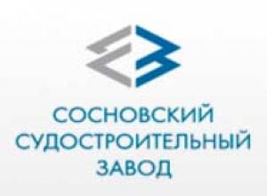 Сосновский Судостроительный Завод ОАО