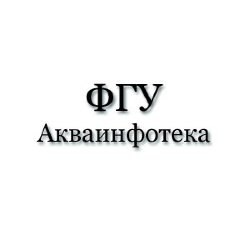 Акваинфотека ФГУ