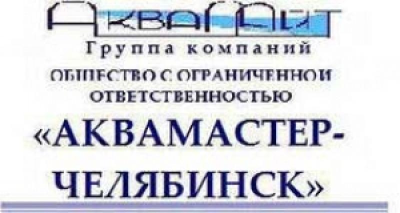 Аквамастер-Челябинск ООО