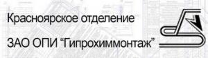 Гипрохиммонтаж ЗАО Красноярское Отделение
