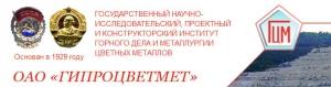 Гипроцветмет ОАО