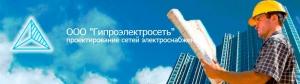 Гипроэлектросеть ООО