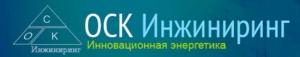 ОСК Инжиниринг ООО