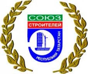 Союз Строителей Республики Татарстан НО Региональное Отраслевое Объединение Работодателей