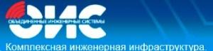 Объединенные Инженерные Системы ООО ОИС