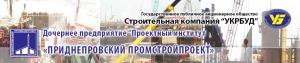 Приднепровский Промстройпроект ДП Дочернее Предприятие Строительной Компании Укрбуд