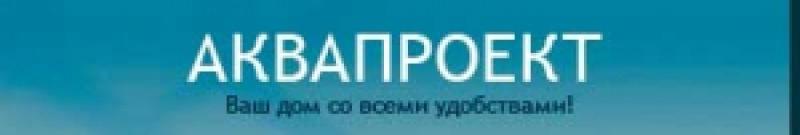 Аквапроект ООО