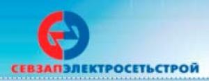 Севзапэлектросетьстрой ОАО