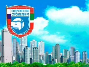 СРО Содружество Строителей Республики Татарстан Ассоциация СРО Содружество Строителей РТ