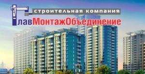 ГлавМонтажОбъединение ООО
