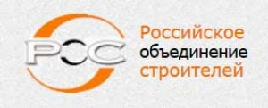 СРО Российское Объединение Строителей НП